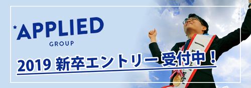 アプライドグループ 2019年 新卒採用サイトオープン!