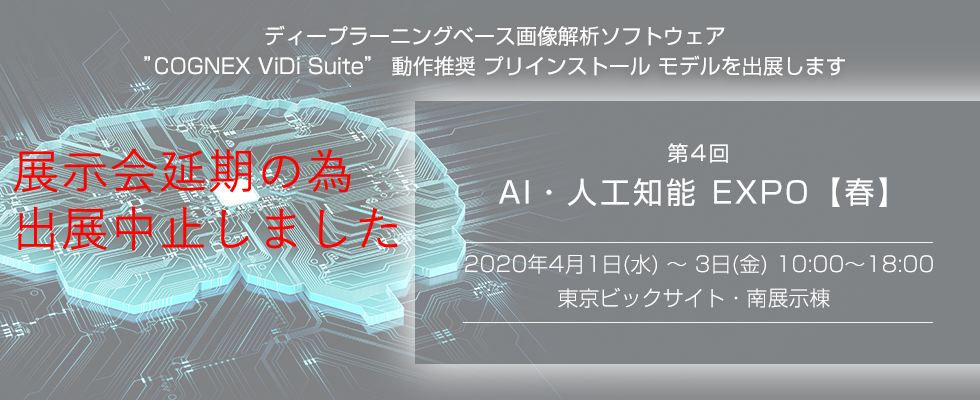 第4回 AI・人工知能 EXPO【春