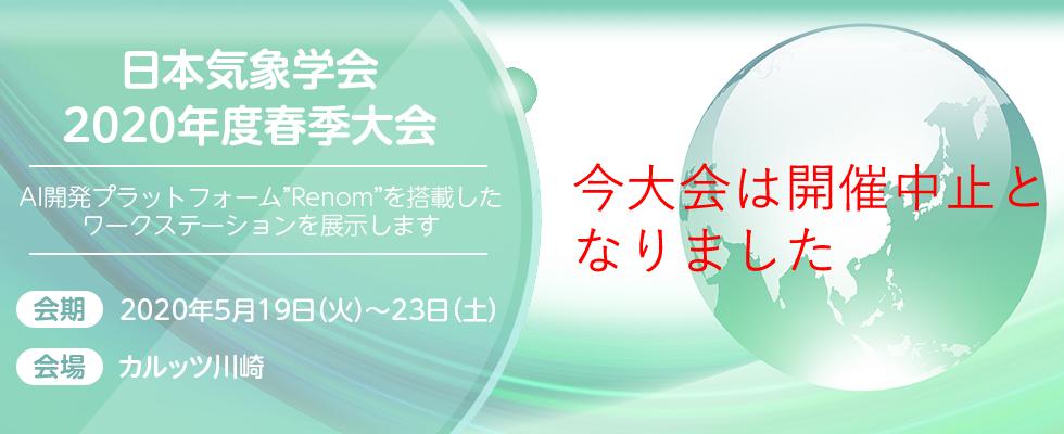 日本気象学会2020年度春季大会