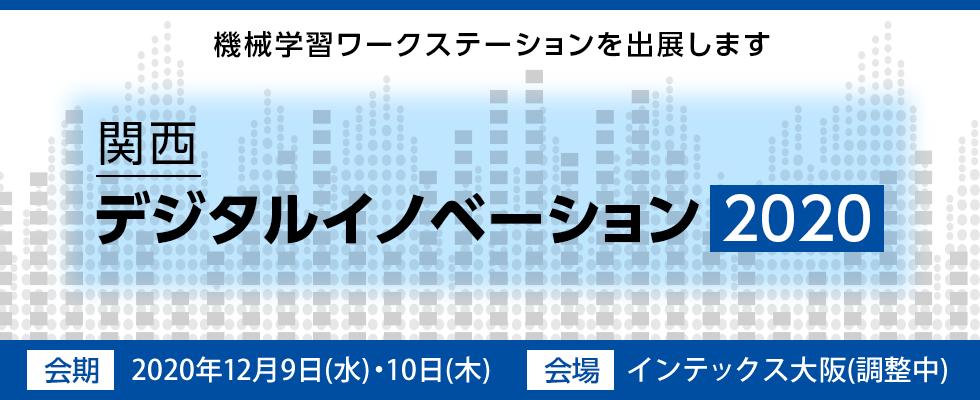 関西デジタルイノベーション 2020