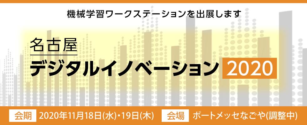 名古屋デジタルイノベーション 2020