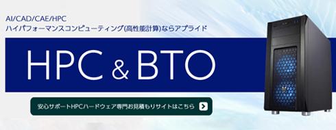 HPC&BTO