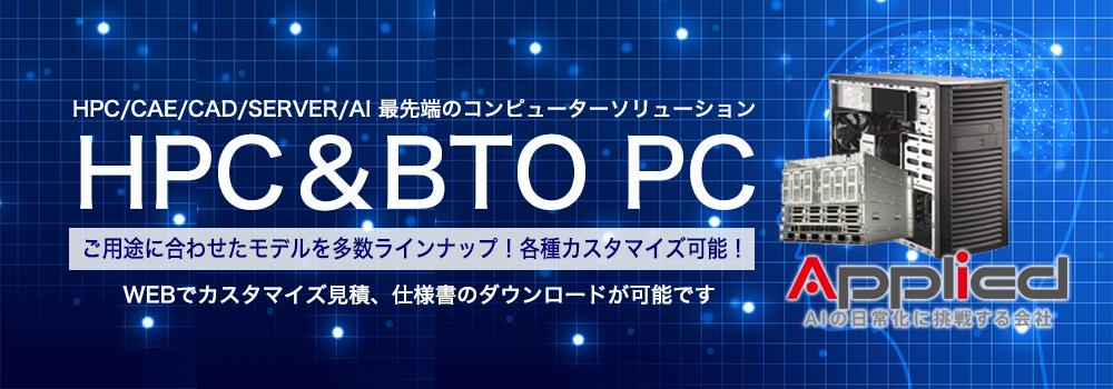 最先端コンピューターソリューション!アプライドHPC&BTO専用サイト!