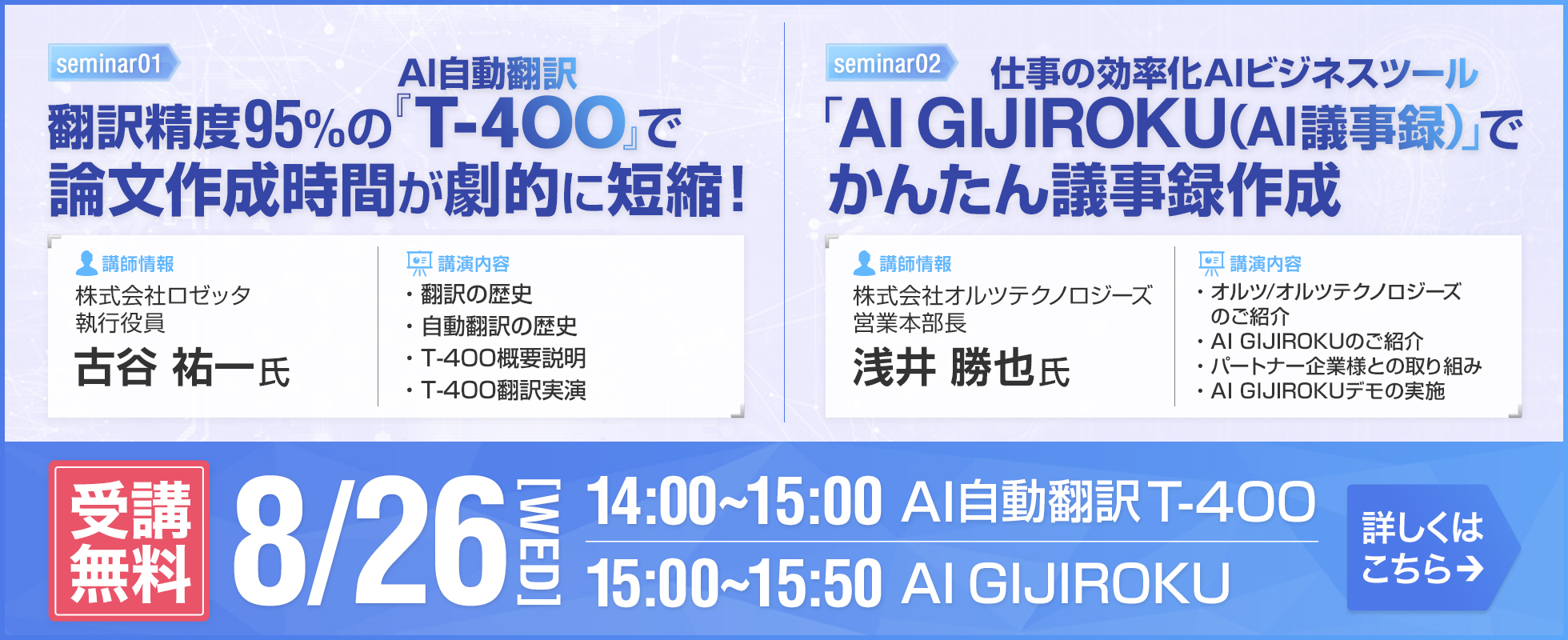 AI自動翻訳『T-4OO』/かんたん議事録作成『AI GIJIROKU』 オンラインセミナー