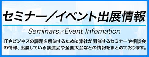 セミナー/イベント出展情報