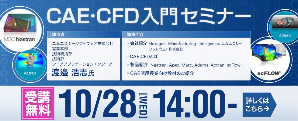 CAE・CFD入門セミナー