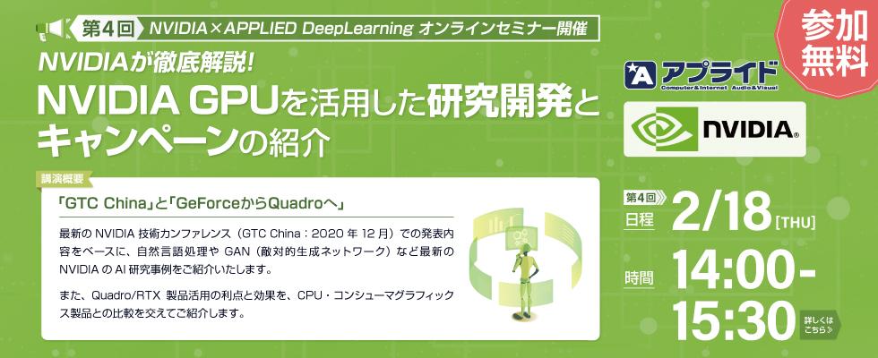 NVIDIA GPUを活用した研究開発とキャンペーンの紹介