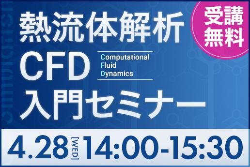 熱流体解析CFD(Computational Fluid Dynamics)入門セミナー