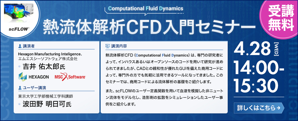 熱流体解析CFD(Computational Fluid Dynamics)入門セミナー