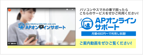【動画で解説】PC&スマホオンラインサポートサービス