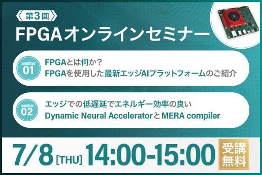 FPGAオンラインセミナー
