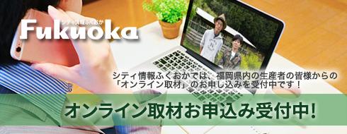 シティ情報ふくおか  オンライン取材お申込み受付中!