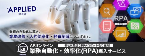 APオンラインサービスRPA導入サービス