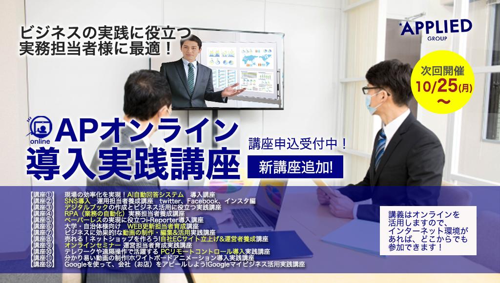 APオンライン実践導入講座